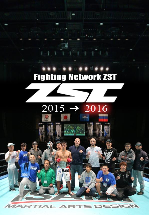 ZST 2015 TOP_imageのコピー