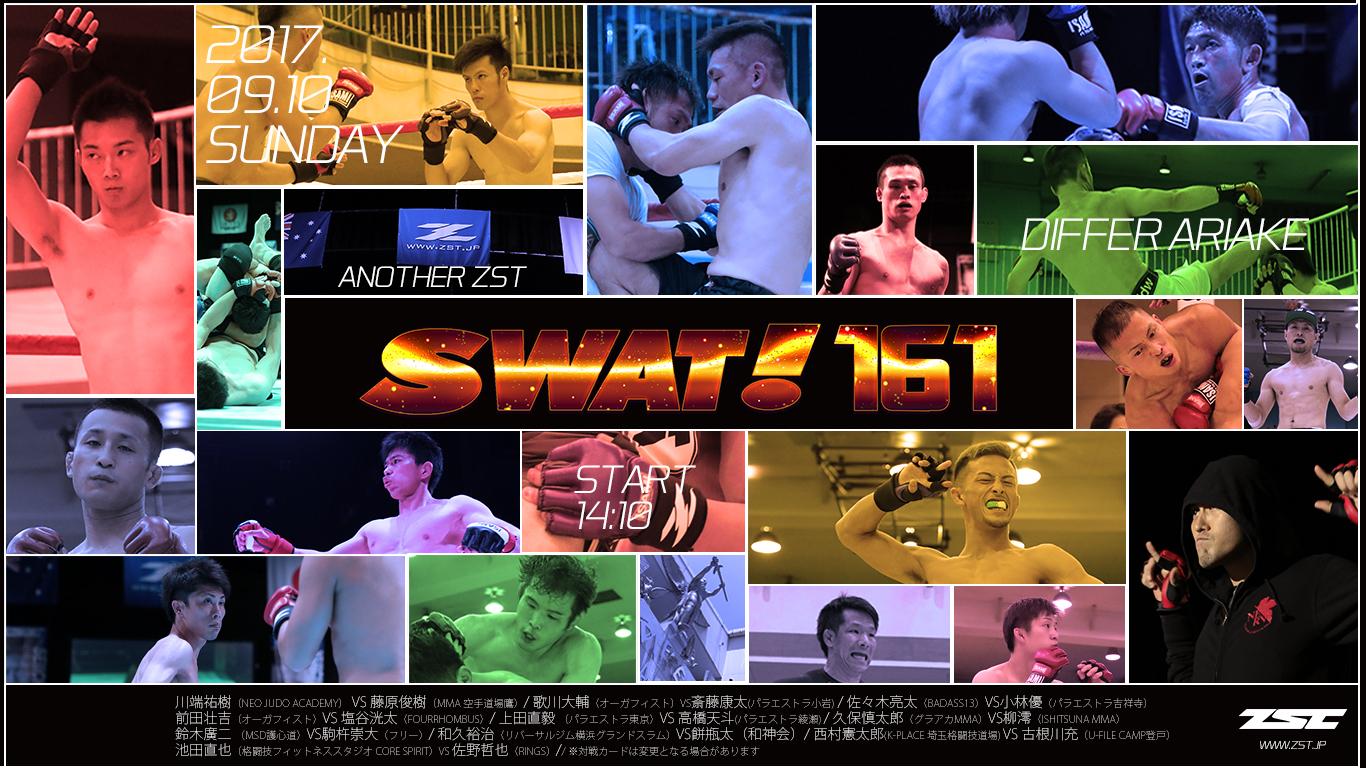 swat161-2
